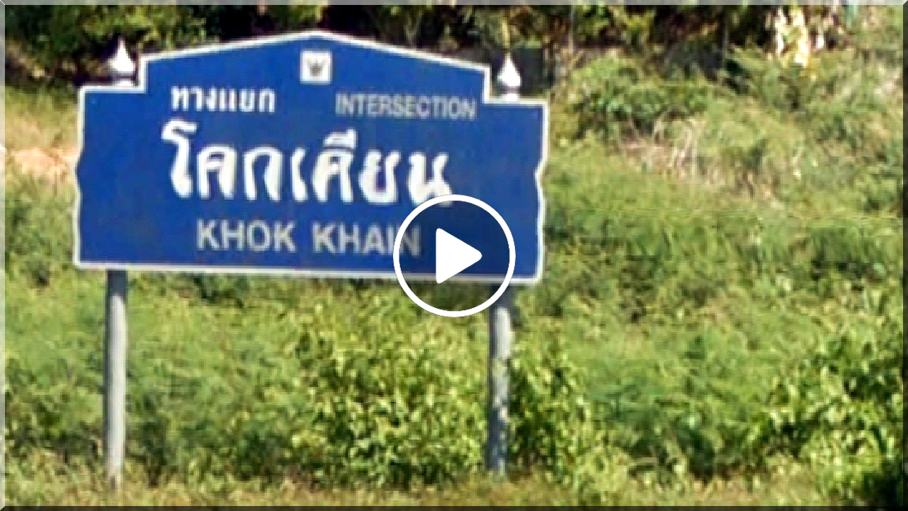 KHOK KHAIN INTERSECTION (โคกเคียน), Phang Nga