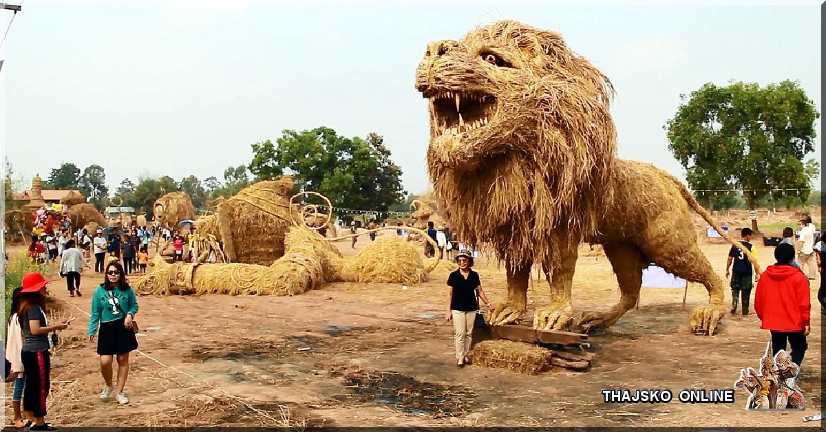 FESTIVAL SLÁMOVÝCH SOCH (หุ่น ฟาง ยักษ์ และ หมอลำ หุ่น มหาสารคาม), Maha Sarakham